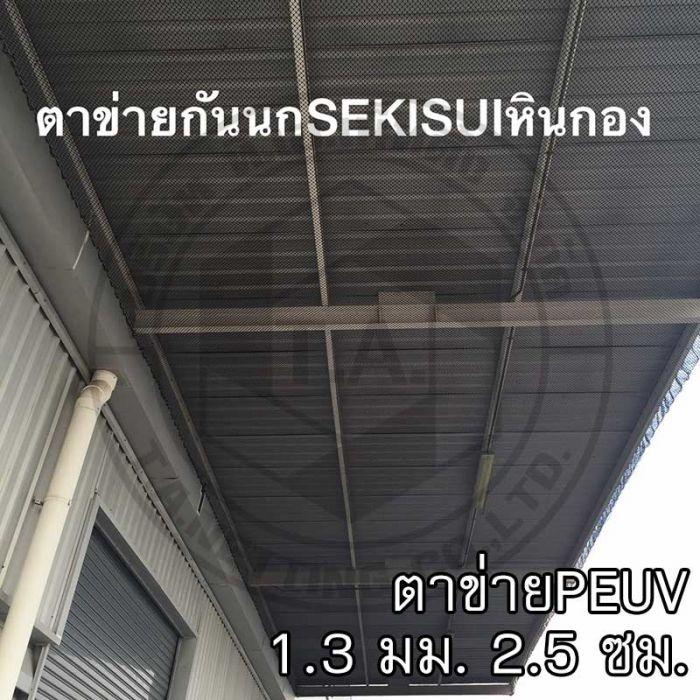 ตาข่ายกันนกpeuv 2.5ซม 004