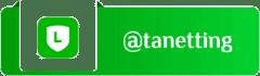 ไลน์ไอดี @tanetting
